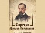 """Promocja książki """"Zakopane Henryka Sienkiewicza"""""""